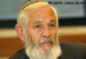 פרופ' שוחטמן. מיכאל פתאל. פלאש 90